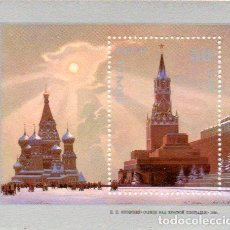 Sellos: RUSIA.- HOJA BLOQUE DEL AÑO 1987. Lote 145467146