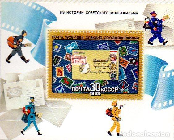 RUSIA.- HOJA BLOQUE DEL AÑO 1988 (Sellos - Extranjero - Europa - Rusia)