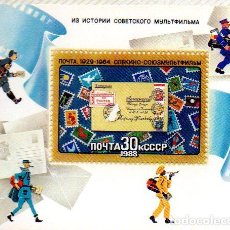 Sellos: RUSIA.- HOJA BLOQUE DEL AÑO 1988. Lote 145467226