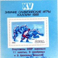 Sellos: RUSIA.- HOJA BLOQUE DEL AÑO 1988. Lote 145467250