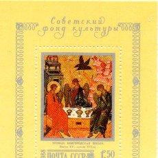 Sellos: RUSIA.- HOJA BLOQUE DEL AÑO 1988. Lote 145467310