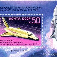 Sellos: RUSIA.- HOJA BLOQUE DEL AÑO 1988. Lote 145467334