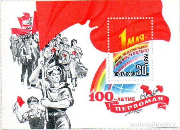 RUSIA.- HOJA BLOQUE DEL AÑO 1989 (Sellos - Extranjero - Europa - Rusia)