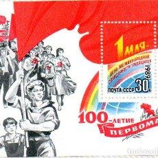 Sellos: RUSIA.- HOJA BLOQUE DEL AÑO 1989. Lote 145467366