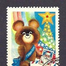 Sellos: YT 4644 RUSIA 1979. Lote 147629546