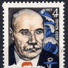 Sellos: RUSIA 1977 - CENTENARIO DEL ESCRITOR NOVIKOV-PRIBOI - YVERT Nº 4354**. Lote 205719970