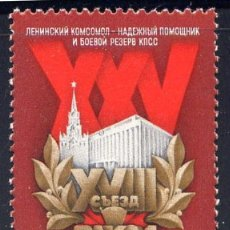Sellos: RUSIA 1978 - 18º CONGRESO DE JOVENES COMUNISTAS - YVERT Nº 4453**. Lote 205720040