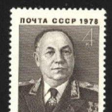 Sellos: RUSIA 1978 - 80 ANIVERSARIO DEL MARISCAL SAKHAROV - YVERT Nº 4493**. Lote 205720291