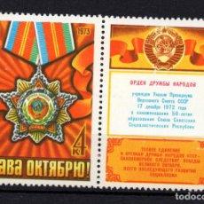 Sellos: RUSIA 3979** - AÑO 1973 - 56º ANIVERSARIO DE LA REVOLUCION RUSA DE OCTUBRE. Lote 226168920