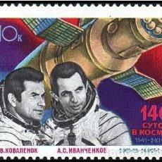 Sellos: RUSIA 1978 - EXPEDICION ESPACIAL DE 140 DIAS - YVERT Nº 4566**. Lote 155905317