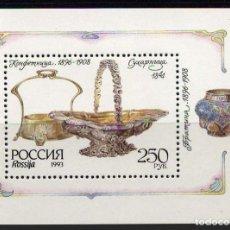 Sellos: RUSIA 1994 - PLATERIA DE LOS MUSEOS DEL KREMLIN - YVERT HOJITA Nº 224**. Lote 151291954