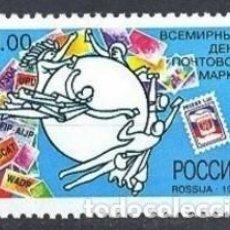 Sellos: RUSIA 1998 - DIA DEL SELLO - YVERT Nº 6370**. Lote 151370422