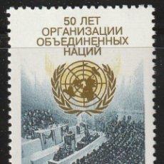 Sellos: RUSIA 1995 50º ANIVERSARIO DE LAS NACIONES UNIDAS - YVERT 6150**. Lote 10213328
