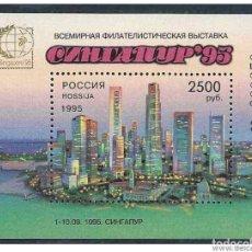 Sellos: RUSIA 1995 SINGAPUR-95 EXPOSICION FILATELICA INTERNACIONAL - YVERT BLOCK 229**. Lote 10213342