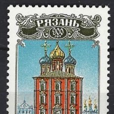 Sellos: RUSIA 1995 500º ANIVERSARIO DE LA VILLA DE RIAZAN - YVERT Nº6141**. Lote 10213532
