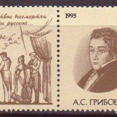 Sellos: RUSIA 1995 CENTENARIO DE A.S. GRIBOIEDOV (TEATRO) - YVERT Nº 6096**. Lote 10213546