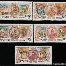 Sellos: RUSIA 1995 HISTORIA DEL ESTADO RUSO - YVERT Nº 6159/6163**. Lote 22587186