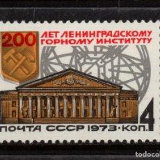 Sellos: RUSIA 3976** - AÑO 1973 - BICENTENARIO DEL INSTITUTO DE MINAS DE LENINGRADO. Lote 268175524