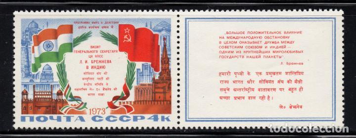 RUSIA 4004** - AÑO 1973 - VIAJE DEL PRESIDENTE BREJNEV A INDIA (Sellos - Extranjero - Europa - Rusia)