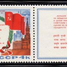 Sellos: RUSIA 4004** - AÑO 1973 - VIAJE DEL PRESIDENTE BREJNEV A INDIA. Lote 268175469