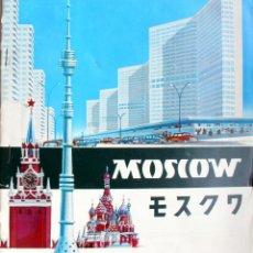 Sellos: M16 RUSIA STAMPS OF THE USSR-MEZHDUNARODNAYA KNIGA MK 1970'S - APROX 100 SELLOS. Lote 155544090