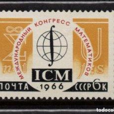 Sellos: RUSIA 1966 IVERT 3123 *** CONGRESO INTERNACIONAL DE MATEMATICAS EN MOSCÚ. Lote 155778850
