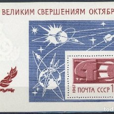 Sellos: RUSIA 1967 HB IVERT 48 *** 50º ANIVERSARIO DE LA REVOLUCIÓN DE OCTUBRE. Lote 155781570