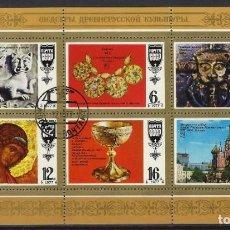 Sellos: UNIÓN SOVIÉTICA / RUSIA 1977 - HB ARTE RUSO - MATASELLADA. Lote 156747994