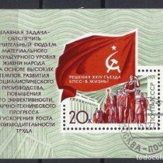 Sellos: UNIÓN SOVIÉTICA / RUSIA 1971 - HB 24º CONGRESO DEL PARTIDO COMUNISTA - MATASELLADA. Lote 156951238