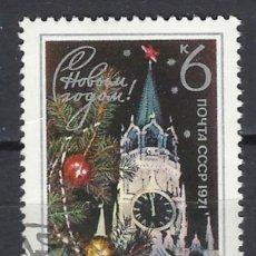 Sellos: UNIÓN SOVIÉTICA / RUSIA 1970 - SELLO USADO. Lote 156993834