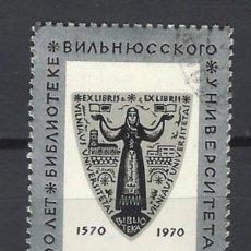 Sellos: UNIÓN SOVIÉTICA / RUSIA 1970 - SELLO USADO. Lote 156993878