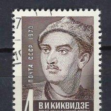 Sellos: UNIÓN SOVIÉTICA / RUSIA 1970 - SELLO USADO. Lote 156993918