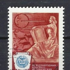 Sellos: UNIÓN SOVIÉTICA / RUSIA 1970 - SELLO USADO. Lote 156995974