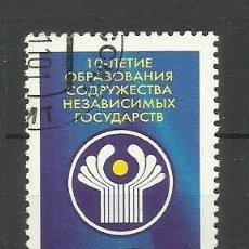 Francobolli: RUSIA 2001 USADO. Lote 157341782