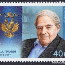 Sellos: RUSIA 2019 ORDEN DE SAN ANDRÉS. DANIIL GRANIN (1919–2017), ESCRITOR. Lote 162401334