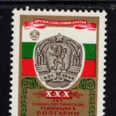 Sellos: RUSIA 4079** - AÑO 1974 - 30º ANIVERSARIO DE LA REVOLUCION SOCIALISTA BULGARA. Lote 194975813