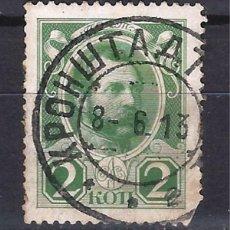 Sellos: RUSIA 1913 - DINASTÍA ROMANOV, ALEJANDRO II - SELLO USADO. Lote 163960382