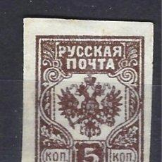 Sellos: RUSIA 1919 - GUERRA CIVIL, EJERCITO DEL OESTE, LETONIA, NO EMITIDOS, SIN DENTAR - MSG. Lote 163968090