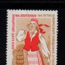 Sellos: RUSIA 3496** - AÑO 1969 - MÚSICA - CENTENARIO DE LA CORAL ESTONIA AASTAPAEV. Lote 168610448