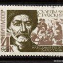 Sellos: RUSIA 3484** - AÑO 1969 - CENTENARIO DEL NACIMIENTO DEL POETA SULEIMAN STALSKY. Lote 168610632