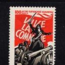 Sellos: RUSIA 3703** - AÑO 1971 - CENTENARIO DE LA COMUNA DE PARÍS. Lote 168611608