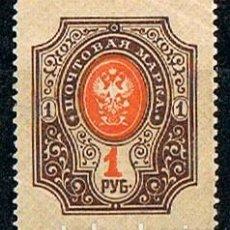 Sellos: RUSIA Nº 43 A, ESCUDO NACIONAL, NUEVO*** (AÑO 1889). Lote 170003744