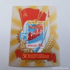 Sellos: RUSIA, 1979, 50 ANIV. PLAN QUINQUENAL , SCOTT 4761** HB YVERT 139** HOJA BLOQUE,NUEVO SIN FIJASELLO. Lote 171194817