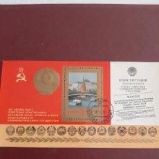 Sellos: 1978 RUSIA COMUNISTA. Lote 171726502