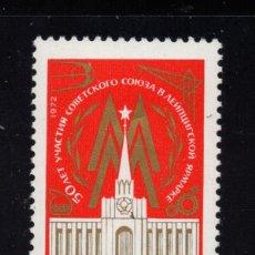 Sellos: RUSIA 3816** - AÑO 1972 - FERIA DE LEIPZIG. Lote 195245250