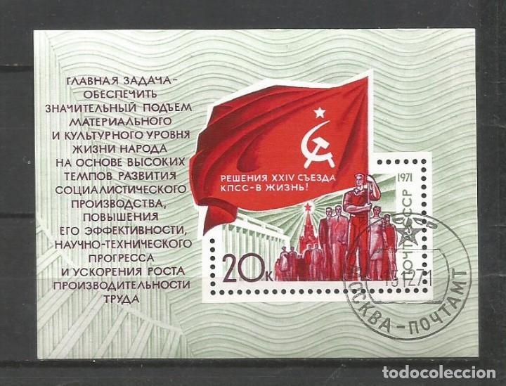RUSIA AÑO 1971. HOJABLOQUE Nº 71CATÁLOGO YVERT USADA. (Sellos - Extranjero - Europa - Rusia)