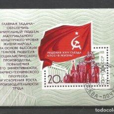 Sellos: RUSIA AÑO 1971. HOJABLOQUE Nº 71CATÁLOGO YVERT USADA.. Lote 173597595