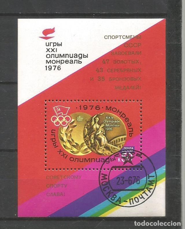 RUSIA AÑO 1976. HOJA BLOQUE Nº 112. CATÁLOGO YVERT. USADA. (Sellos - Extranjero - Europa - Rusia)