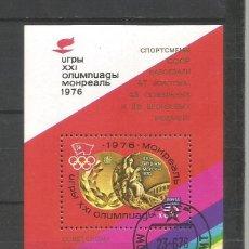 Sellos: RUSIA AÑO 1976. HOJA BLOQUE Nº 112. CATÁLOGO YVERT. USADA.. Lote 173599784