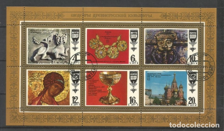 RUSIA AÑO 1977. MINI HOJA SERIE Nº 4417/4422. CATÁLOGO YVERT. USADA. (Sellos - Extranjero - Europa - Rusia)